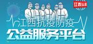 江西抗疫防疫公益服务平台